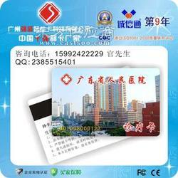 供应江西萍乡医疗磁卡、挂号磁卡制作、磁条就诊卡厂家图片