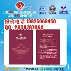 东莞非接触式IC房门卡非接触式IC房门卡供应非接触式IC房门卡订制图片