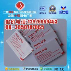 制作飞利浦IC空白卡,Mifare1卡生产厂家,S50空白卡生产商图片
