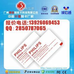 供应会员卡、贵宾卡、VIP卡、IC空白卡生产厂家图片