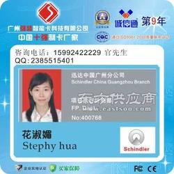 印刷S50卡 印刷IC卡 印刷MIFARE卡 制作感应IC卡图片