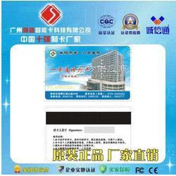 磁条卡供应制作医院诊疗卡 供应就诊卡图片