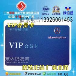 河源定制IC会员卡IC会员卡报价 电影院IC会员卡制作生产厂家图片