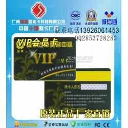 沧州制作磁条卡 制作磁卡会员卡 会员卡生产厂家图片