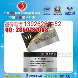 广州哪里有酒店停车卡厂家,强盛专业生产制作停车卡图片
