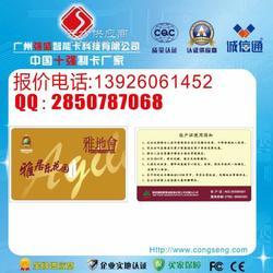 供应大型小区业主IC卡,原装进口澳门金沙娱乐平台,质量优,出货快图片