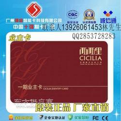 丽江业主IC卡制作 飞利浦M1卡供应 飞利浦S50芯片卡图片