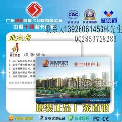海南IC卡免费解密,IC卡印刷,IC卡制作图片