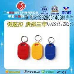 安庆钥匙扣供应 IC卡钥匙扣 IC门禁钥匙扣制作图片