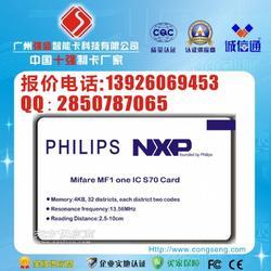 恩智浦智能IC卡,供应恩智浦进口IC卡生产商图片