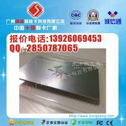 制作复旦IC卡,复旦IC芯片卡厂家-扬州市图片