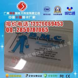生产射频卡丶制作感应式IC卡丶生产门禁卡厂家图片