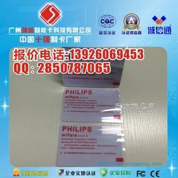 供应原装飞利浦IC卡、IC卡制作厂家、飞利浦空白IC卡、图片