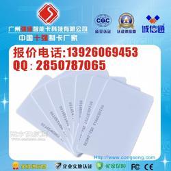 制作飞利浦IC空白卡、IC人像卡生产商、ID人像卡制作商图片