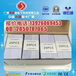 感应式ID卡供应厂家,制作ID卡供应商,ID卡厂家直销图片