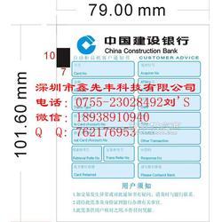 建设银行广电ATM存取款机热敏凭条打印纸图片