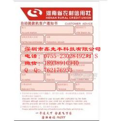 农信社 广电 御银 怡化 新达通 证通ATM存取款机热敏凭条打印纸图片
