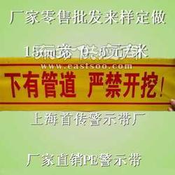 输油管道警示带 输油管道警示带供应图片