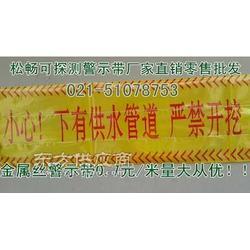 供水管道警示带出售地,供水管道警示带全国出售图片
