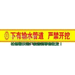 输水管道警示带厂家出售,输水管道警示带加盟回馈图片