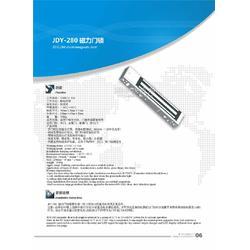 JDY-280单门磁力锁图片