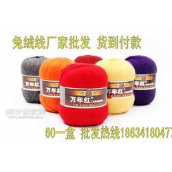 羊绒线中粗毛线手编1盒起厂家直销万年红毛衣专用图片
