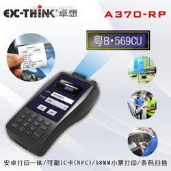 卓想厂家供应道路停车占道管理收费手持PDA 车牌识别手持机图片