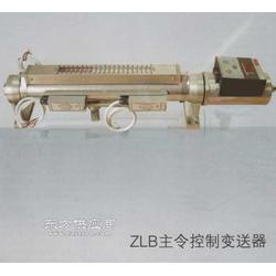 ZLB主令控制变送器图片