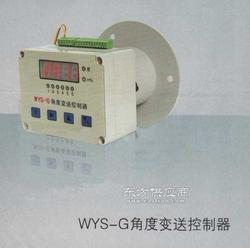 WYS-2-G角度变送控制器图片