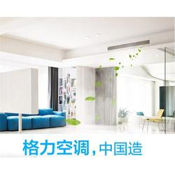 广州格力空调一级代理 祁格机电细心