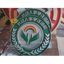 基层劳动人事争议调解组织标识的图形涵义如何解读-佳利达徽章厂图片