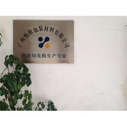 惠州PET薄膜_PET薄膜_广州怡欣热转印(优质商家)图片