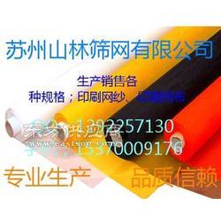 140目印刷网布 丝网印刷网纱 服装印花印刷网纱图片