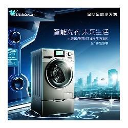 小天鹅洗衣机噪音大维修-顺德小天鹅-创新服务图片