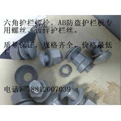 公路波形梁钢护栏连接螺栓和拼接螺栓 镀锌护栏丝图片