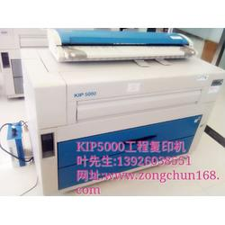 宗春办公设备,kip工程复印机7000,kip工程复印机图片