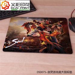 网吧鼠标垫、广州义彩(已认证)、鼠标垫图片