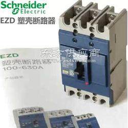 施耐德塑壳断路器EZD100M MA 80A 3P图片