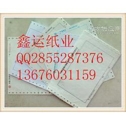 供应单联多联连续打印保险单据印刷品质保证图片