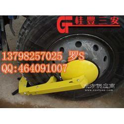 桂丰轿车车轮锁卡车车轮锁图片