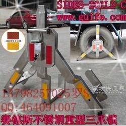 供应不锈钢货车车轮锁厂家图片