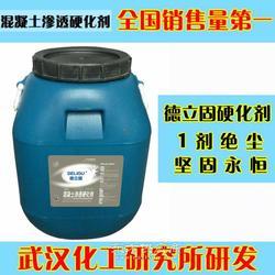 混凝土硬化剂 混凝土硬化剂代理图片