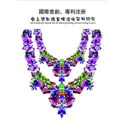 廉江市数码印花、思嘉数码印花、棉数码印花图片