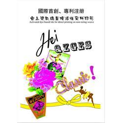 数码印花导带机_思嘉数码印花_宜兴数码印花图片