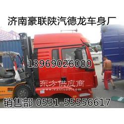 陕汽德龙M3000驾驶室总成厂家图片