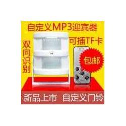 红外双向MP3感应门铃图片