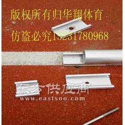 标准塑胶场地用铝合金道牙、塑胶跑道专用道牙-标准塑胶场地道牙图片