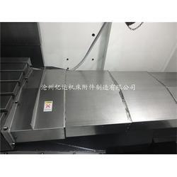 沧州亿达_优质铣床钢板防护罩_钢板防护罩图片