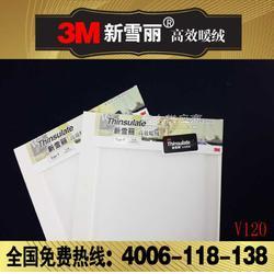 马成经销代理3M新雪丽服装专用保温棉V120图片