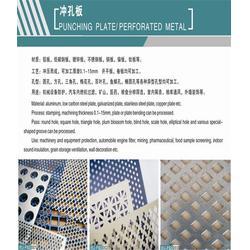 铝板冲孔板、唯佳铝板冲孔板、铝板冲孔板图片